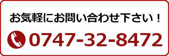 tel:0747328472
