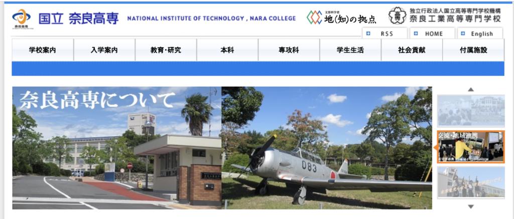 奈良工業高等専門学校